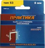 Скобы для степлера 8мм, Тип 53, толщина 0,74мм, ширина 11,4мм,(1000шт) ПРАКТИКА 037-299