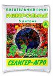 Грунт торфяной, питательный  Я Земля универсальный 5л (8), Селигер- Агро, Россия