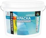 Краска влагостойкая, белая матовая 15 кг, Акримакс, LUX, Россия